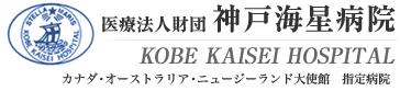神戸市灘区の医療法人財団 神戸海星病院